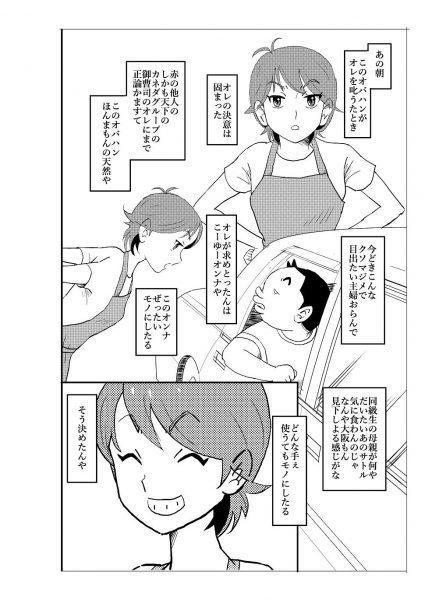 フトシ NTR漫画 無料