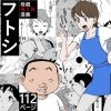 フトシ【N.R.D.WORKS】NTR漫画の無料画像と感想