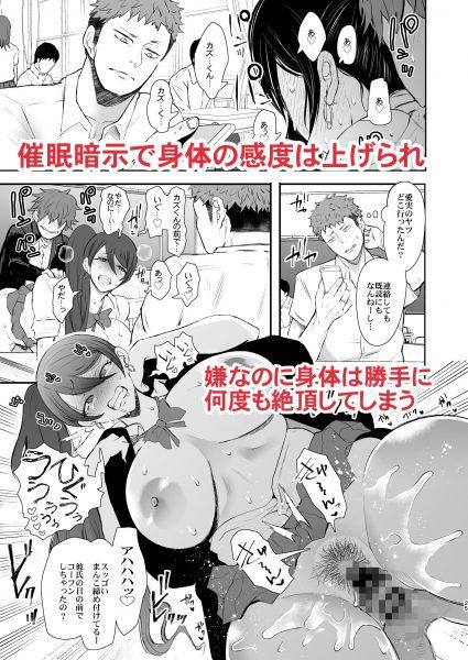復讐意識支配 暗示で思い通りになる女2 NTR漫画