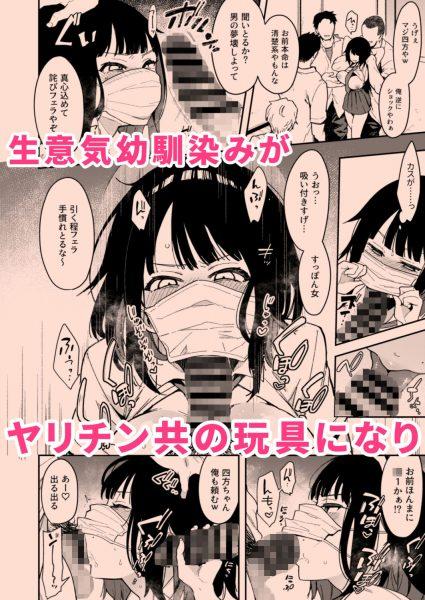 蝶子III NTR漫画