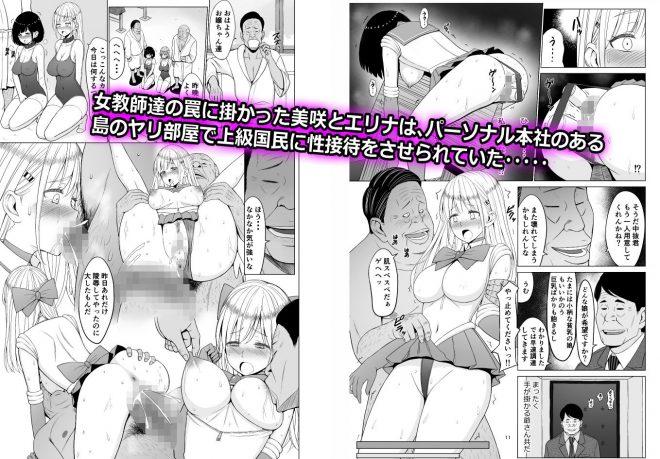 淫猥可計学園3~絶望の島~