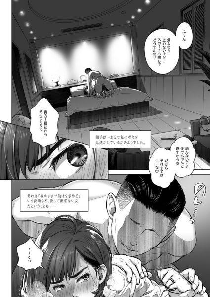 倉田有稀子の告白2
